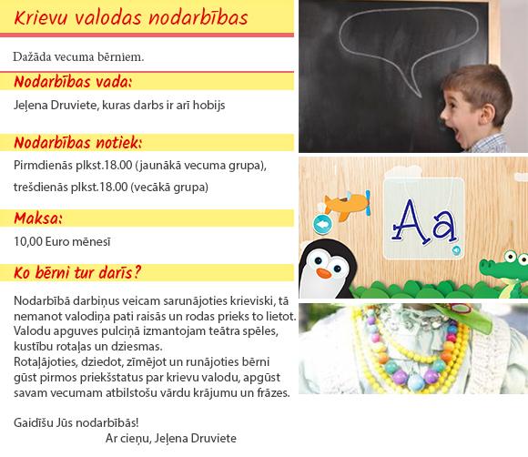 Pulcinu aprakst Krievu valoda